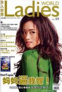 Li Gong (Gong Li) - Ladies World September 2006 - x2 MQ